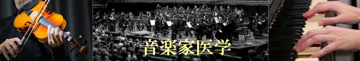 ピアノなどの楽器演奏者およびバレエ・ダンサーの体の障害を主題とする音楽家医学サイト